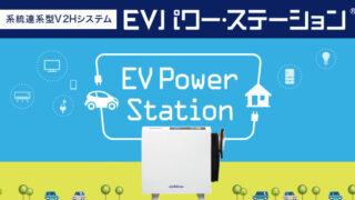 EVパワー・ステーション